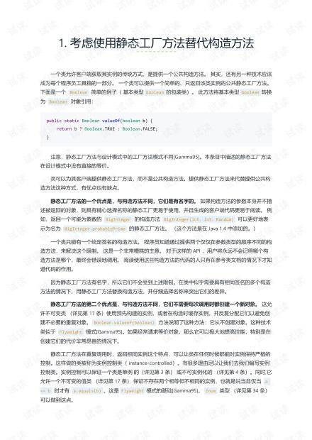 effective-java.pdf