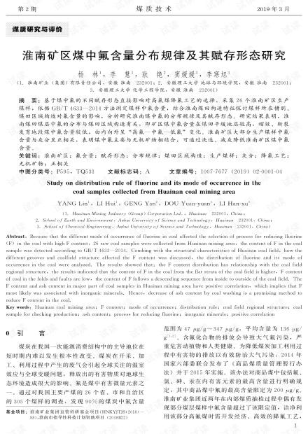 淮南矿区煤中氟含量分布规律及其赋存形态研究