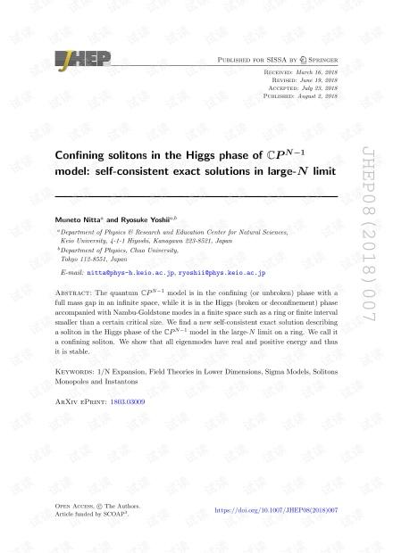 在litPN N -1模型的希格斯相中限制孤子:在大N极限中自洽精确解