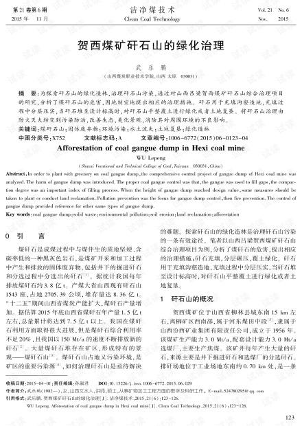贺西煤矿矸石山的绿化治理