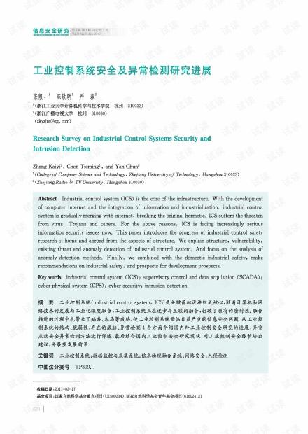工业控制系统安全及异常检测研究进展.pdf