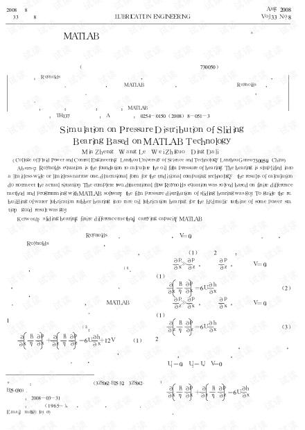 基于MATLAB技术的滑动轴承油膜压力分布的模拟.pdf