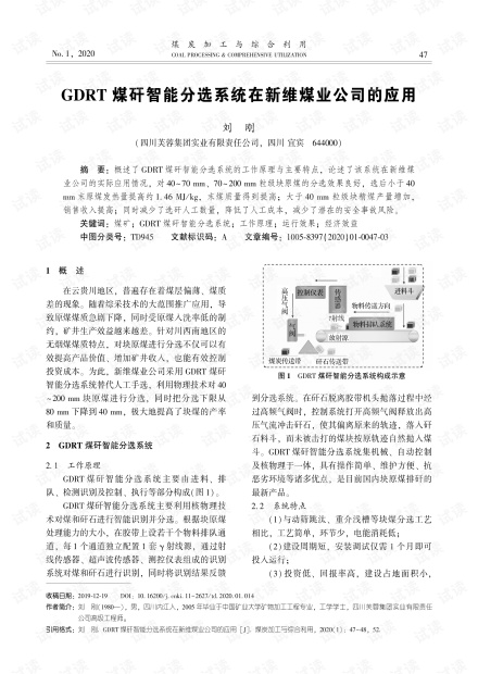 GDRT煤矸智能分选系统在新维煤业公司的应用