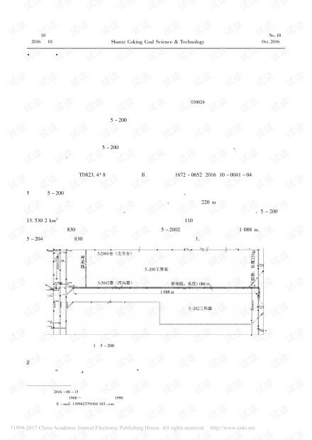 店坪矿切顶卸压无煤柱开采设计方案研究