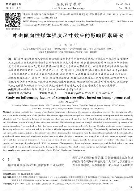 冲击倾向性煤体强度尺寸效应的影响因素研究
