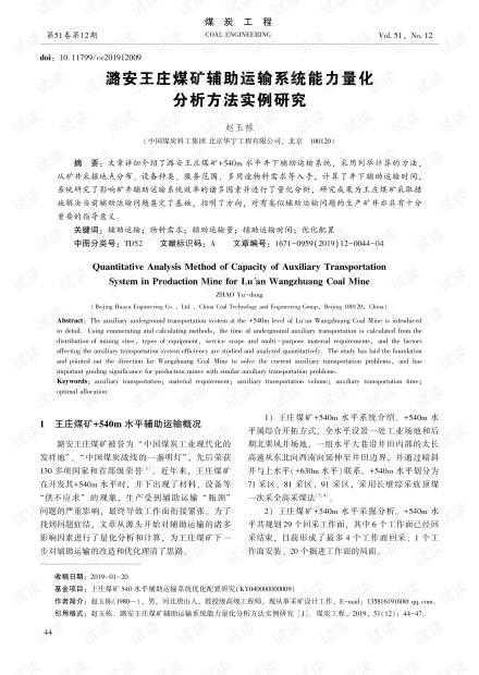 潞安王庄煤矿辅助运输系统能力量化分析方法实例研究
