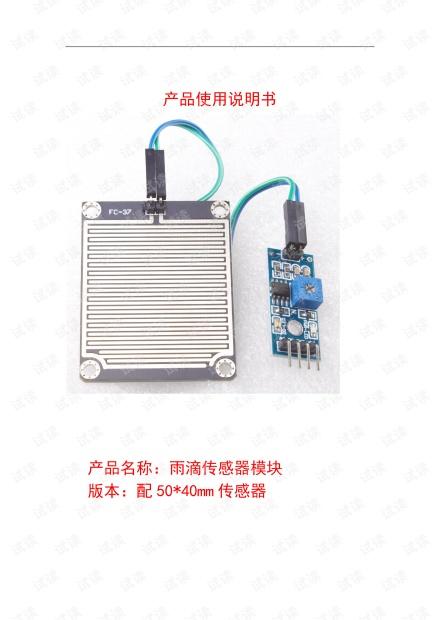 雨滴传感器模块使用说明书.pdf
