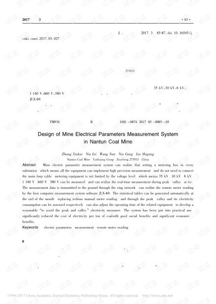 南屯煤矿矿井电参数计量系统设计