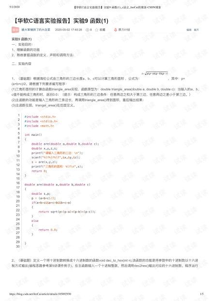 【华软C语言实验报告】实验9 函数(1)_c语言_JeeCai的博客-CSDN博客.pdf
