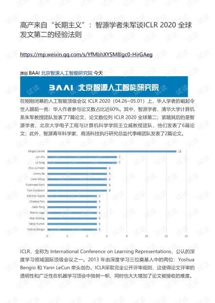 """高产来自""""长期主义"""":智源学者朱军谈ICLR 2020 全球发文第二的经验法则"""