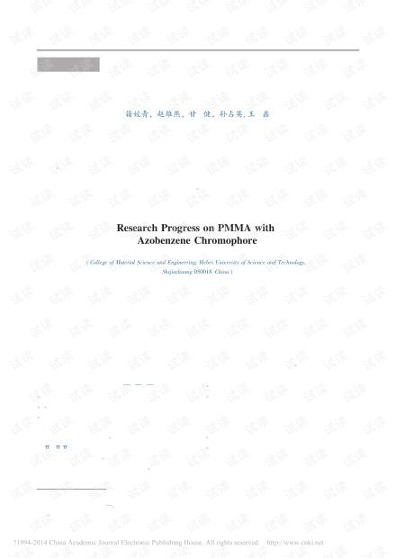含有偶氮苯发色团的PMMA的研究进展