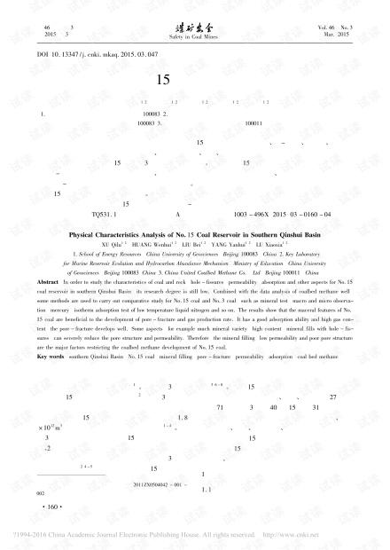 沁水盆地南部15号煤储层物性特征分析