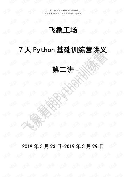 3_飞象工场Python第二讲讲义.pdf