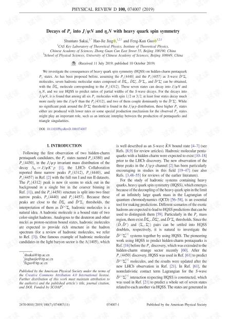 重夸克自旋对称性使Pc分解为J /ψN和ηcN