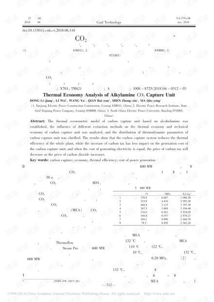 醇胺捕集CO2方法及其机组热经济分析