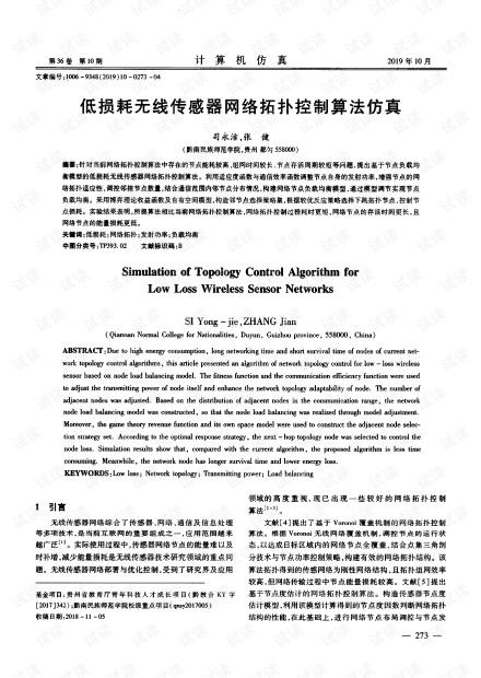 低损耗无线传感器网络拓扑控制算法仿真.pdf