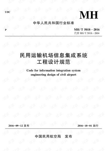 MHT 5103-2016 民用机场信息集成系统技术规范.pdf