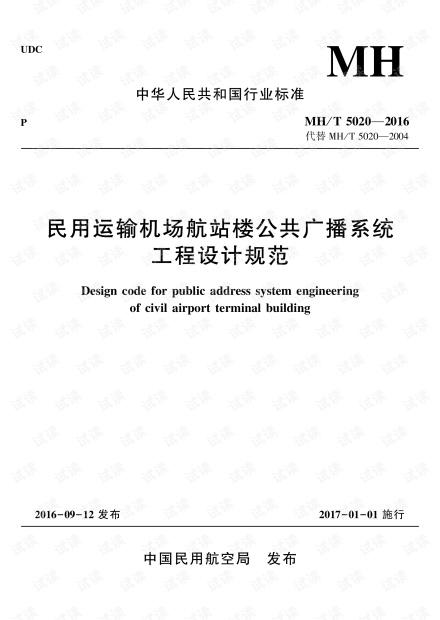 5020—2016民用运输机场航站楼公共广播系统工程设计规范.pdf