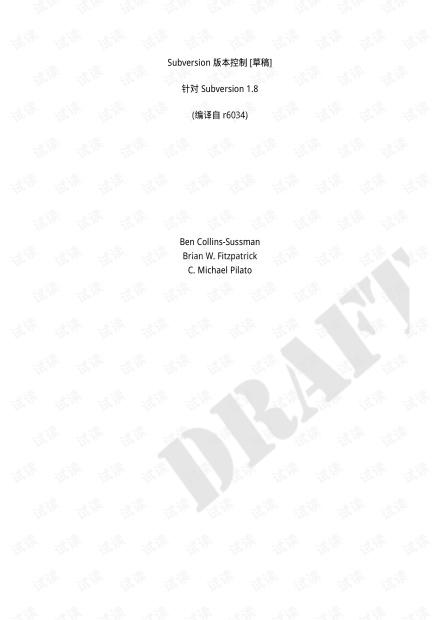 svn-book1.8.pdf