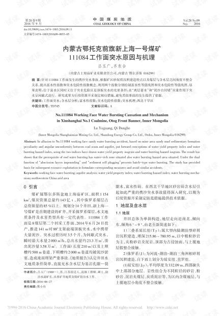 内蒙古鄂托克前旗新上海一号煤矿111084工作面突水原因与机理