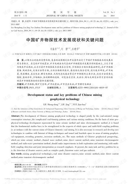 中国矿井物探技术发展现状和关键问题