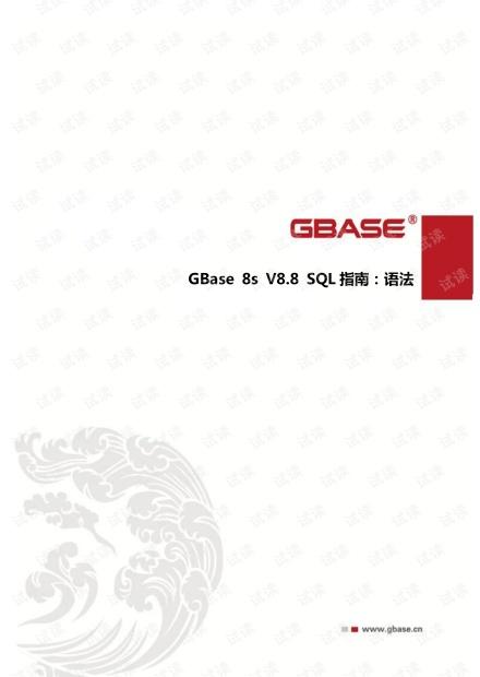 GBase 8s SQL 指南:语法.pdf