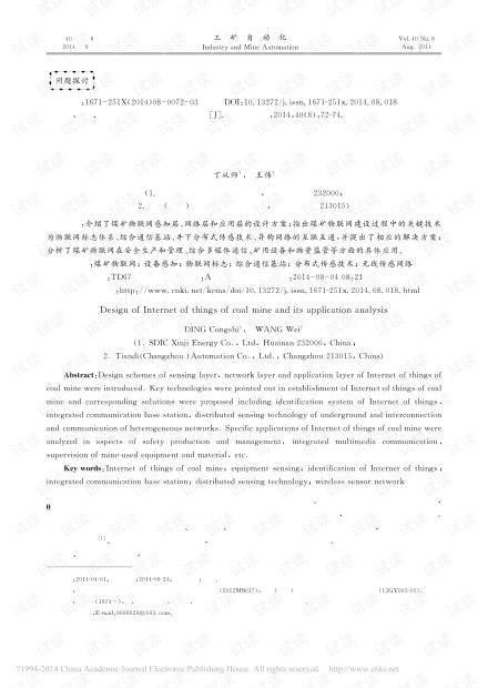 煤矿物联网的设计与应用分析