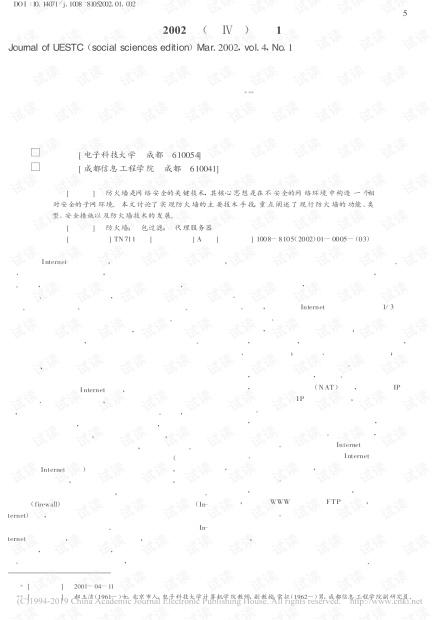 网络安全与防火墙技术_郝玉洁.pdf