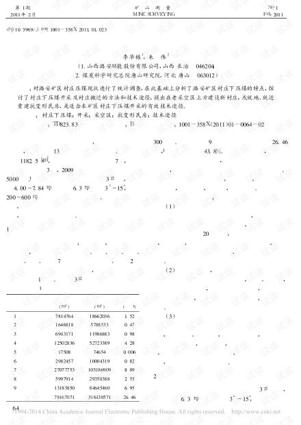 潞安矿区村庄下压煤现状与开采技术途径研究