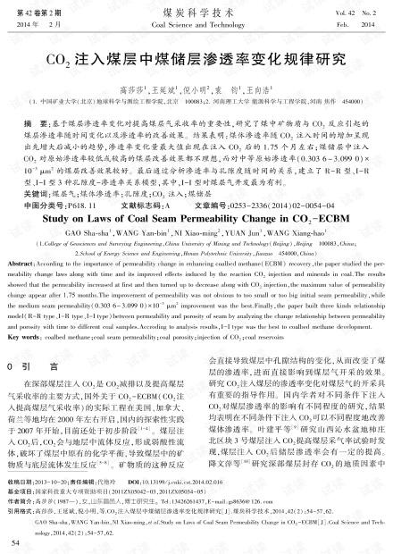 CO2注入煤层中煤储层渗透率变化规律研究