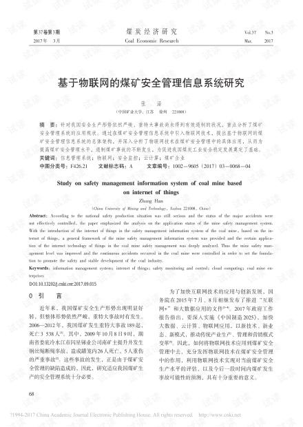 基于物联网的煤矿安全管理信息系统研究
