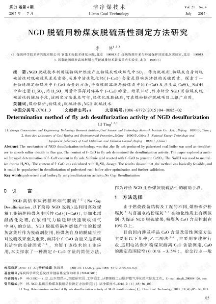 NGD脱硫用粉煤灰脱硫活性测定方法研究