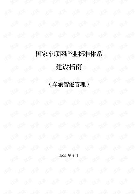 车联网产业标准体系建设指南.pdf