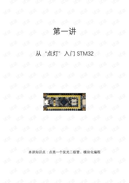 e-Link32烧录配置.pdf