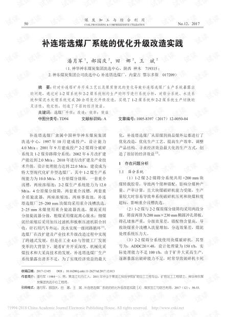 补连塔选煤厂系统的优化升级改造实践