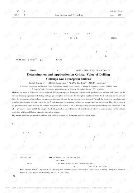 钻屑瓦斯解吸指标临界值的确定及应用