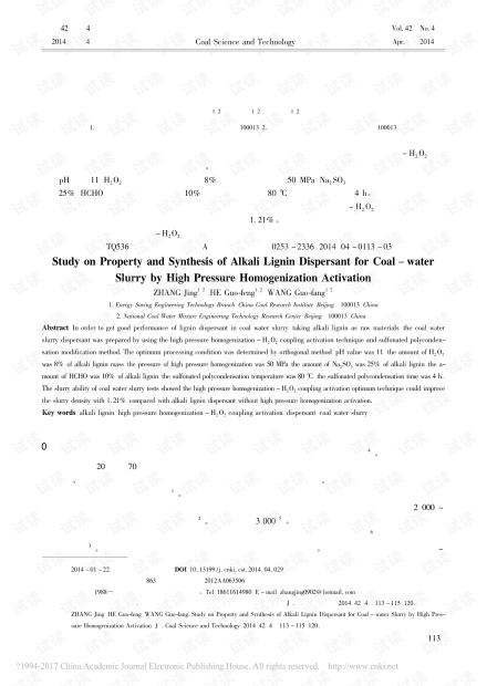 高压均质活化碱木素水煤浆分散剂合成与性能研究