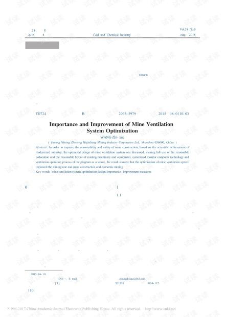 矿井通风系统优化设计的重要性及改进措施