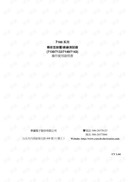 7100PCV1.44耐压仪.pdf