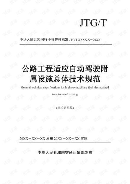 公路工程适应自动驾驶附属设施总体技术规范.pdf