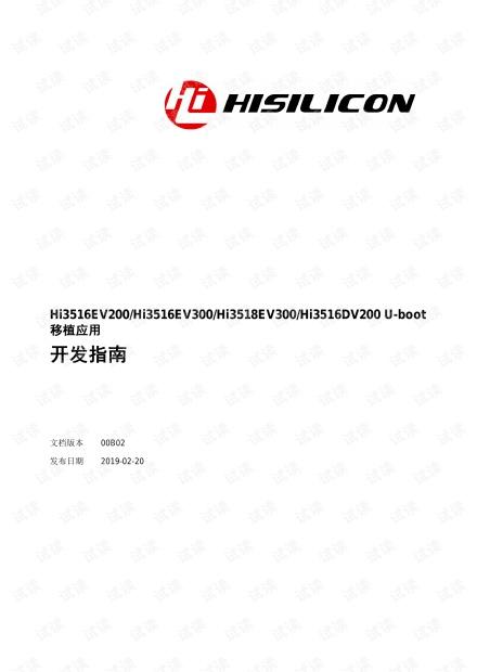 Hi3516EV200╱Hi3516EV300╱HI3518EV300╱Hi3516D V200  U-boot 移植应用开发指南.pdf
