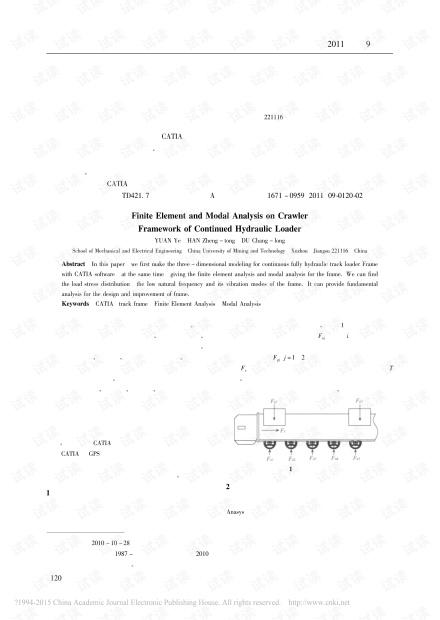 连续式液压装载机履带架的有限元及模态分析