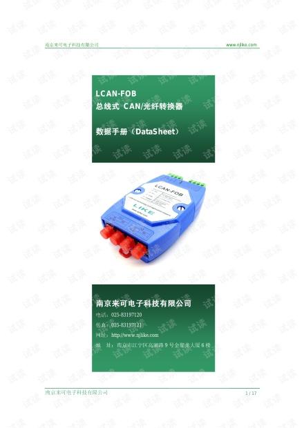 LCAN-FOB-DataSheet-V1.1.pdf