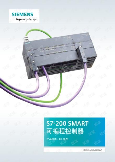 SMART PLC产品样本V2.5.pdf