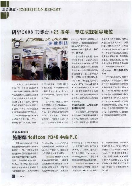 施耐德Modicon+M340中端PLC.pdf