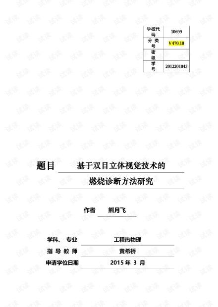 双目立体视觉技术.pdf