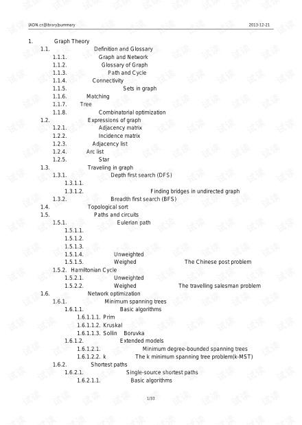 数据结构补充之图论总结.pdf