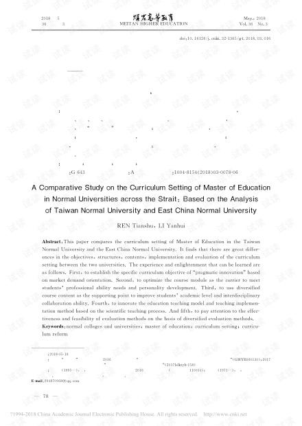 两岸师范院校教育学硕士研究生课程设置研究——基于对台湾师范大学和华东师范大学的比较