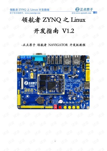 领航者ZYNQ之Linux开发指南_V1.2.pdf