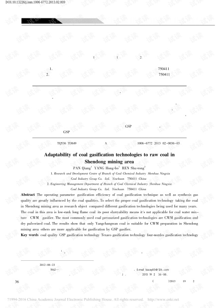 宁东矿区煤质与气化技术的匹配性研究